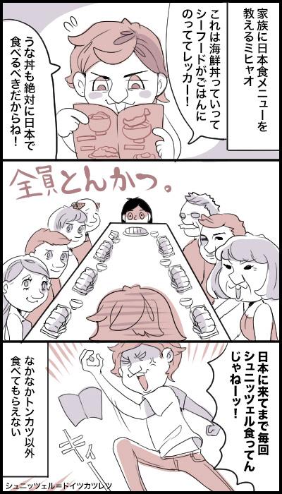 f:id:japadeutsch:20170817223042j:plain