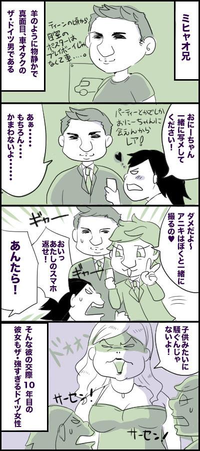 f:id:japadeutsch:20170827215717j:plain