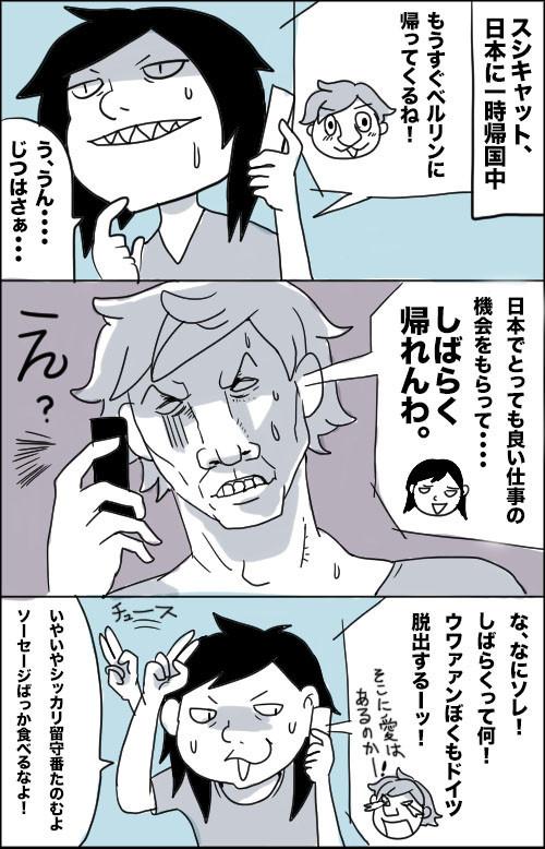 f:id:japadeutsch:20170827221053j:plain