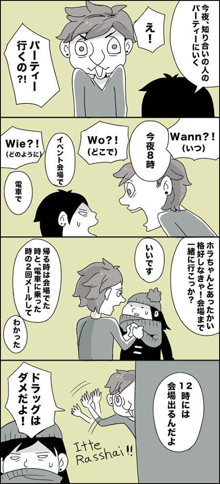 f:id:japadeutsch:20170827223603j:plain