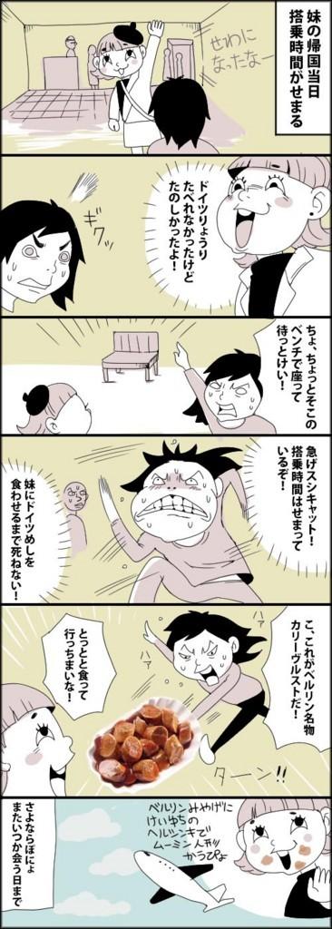f:id:japadeutsch:20170827224402j:plain