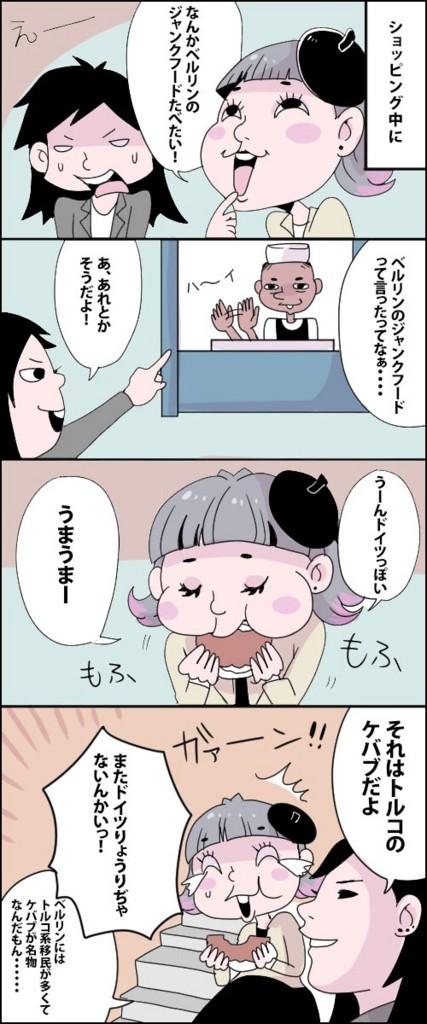 f:id:japadeutsch:20170827224654j:plain