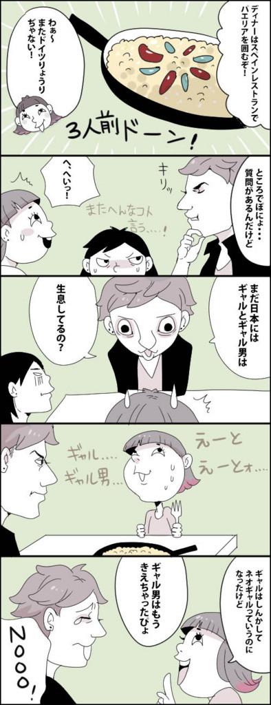 f:id:japadeutsch:20170827224852j:plain