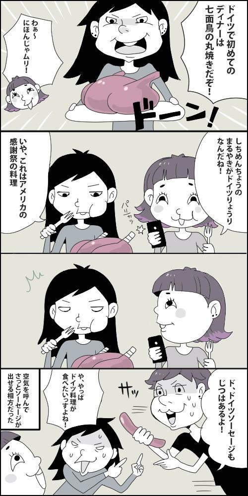 f:id:japadeutsch:20170827225051j:plain