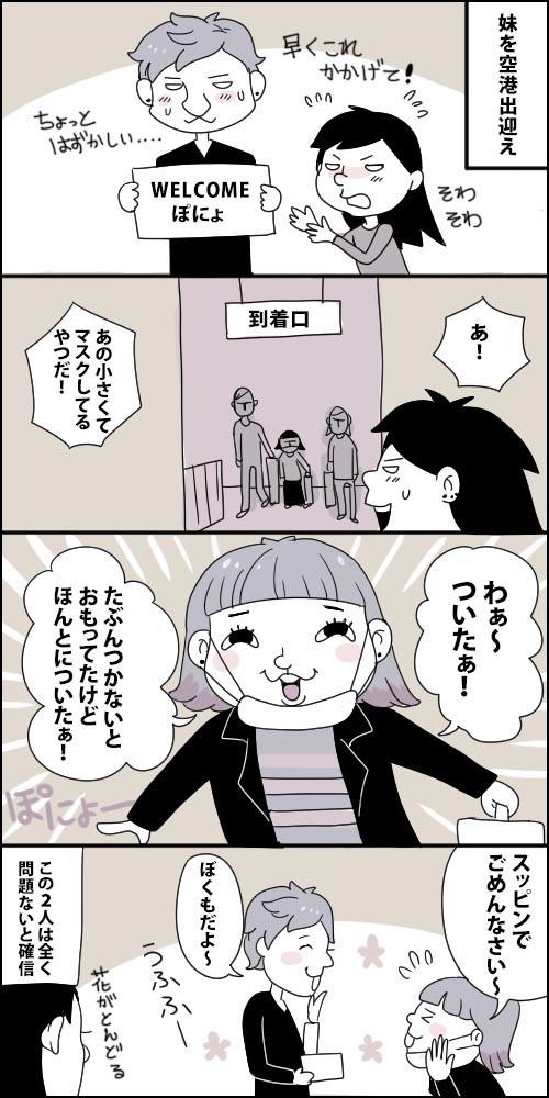 f:id:japadeutsch:20170827225237j:plain