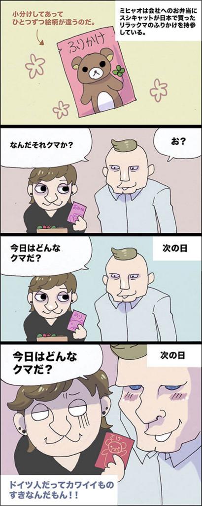 f:id:japadeutsch:20170827231723j:plain