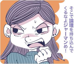 f:id:japadeutsch:20171209165344j:plain
