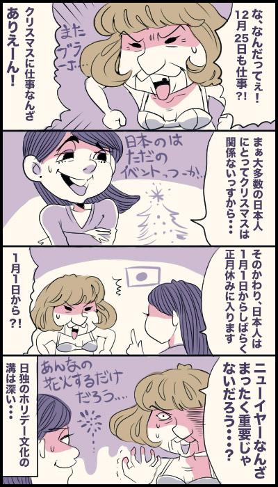 f:id:japadeutsch:20171230005232j:plain