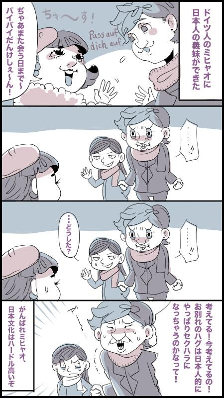 f:id:japadeutsch:20180106181709j:plain
