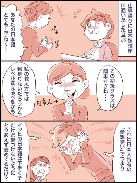 f:id:japadeutsch:20180317191955j:plain
