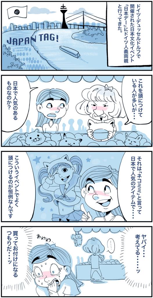 f:id:japadeutsch:20180620020645j:plain