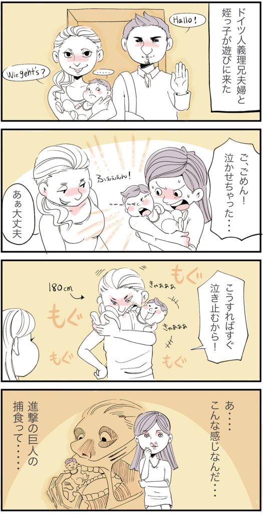 f:id:japadeutsch:20180702053609j:plain