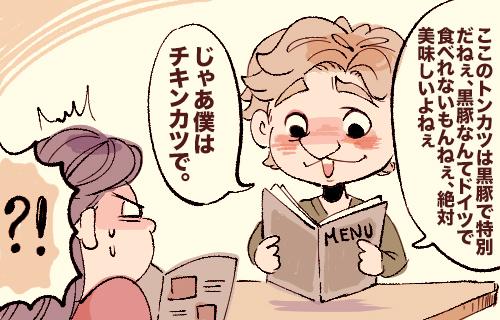 f:id:japadeutsch:20181010051055j:plain