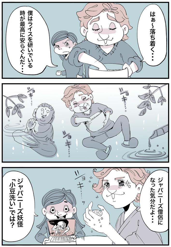 f:id:japadeutsch:20181016064344j:plain