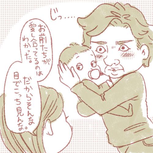 f:id:japadeutsch:20190718001752j:plain