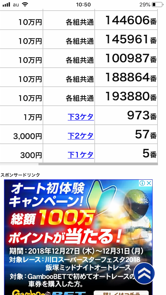 f:id:japajin:20181228110723p:image