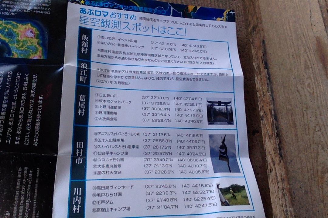 f:id:japan-energy-lab:20200423103457j:plain