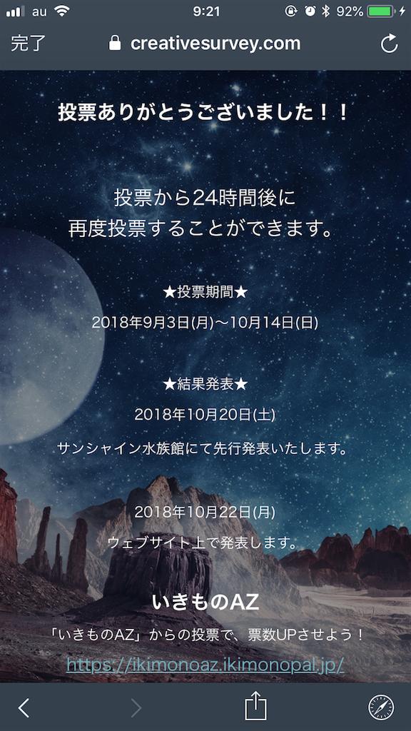 f:id:japan-information:20180920104741p:image