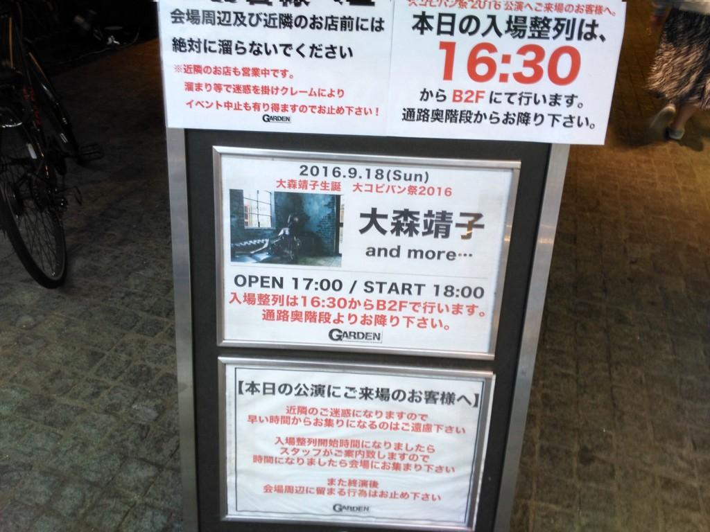 f:id:japan-tama:20160918165929j:plain