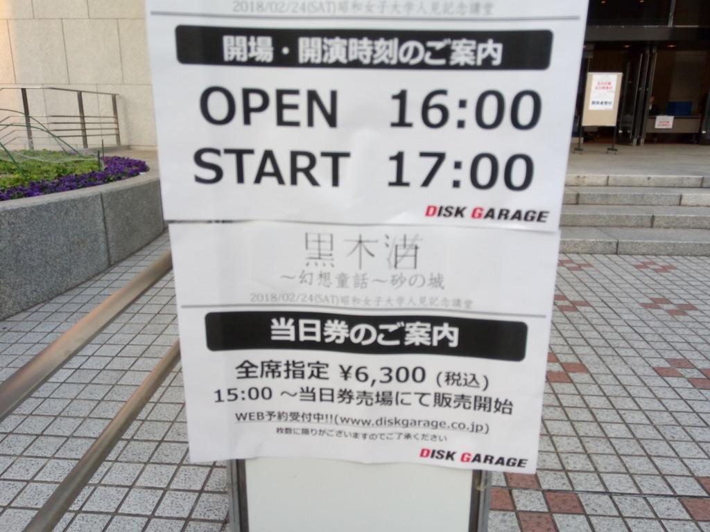 f:id:japan-tama:20180224165223j:plain
