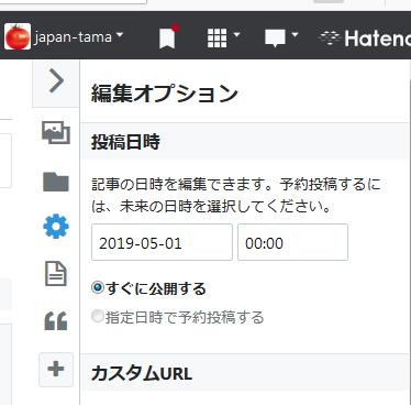 f:id:japan-tama:20190620001449p:plain