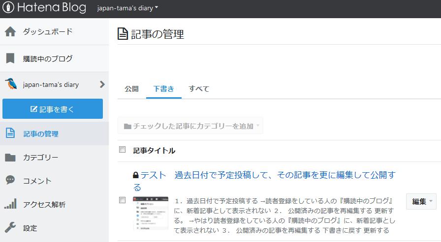 f:id:japan-tama:20190620003307p:plain
