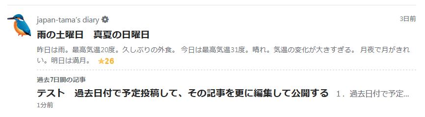 f:id:japan-tama:20190620003851p:plain