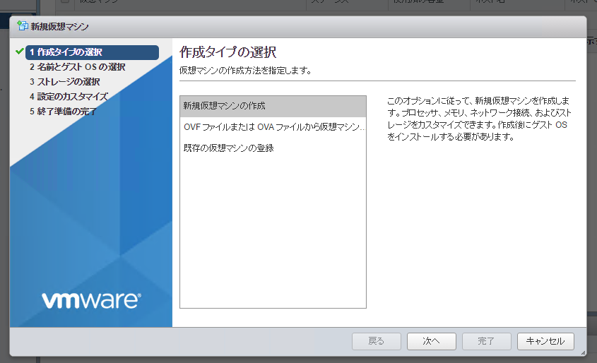 f:id:japan-vmware:20160328004131p:plain