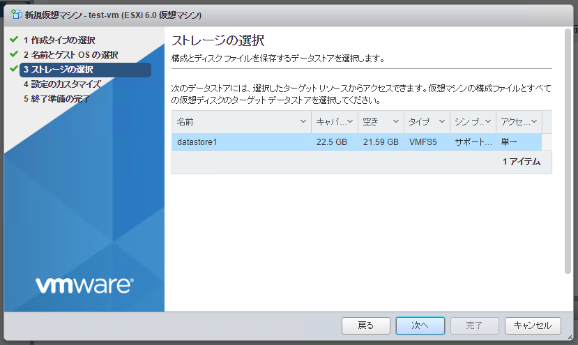 f:id:japan-vmware:20160328004341p:plain