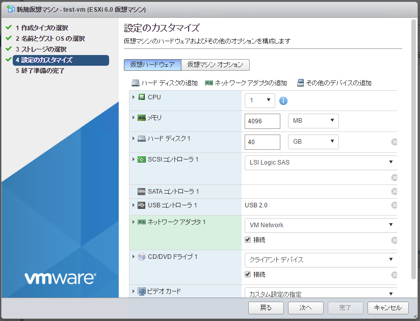 f:id:japan-vmware:20160328004422p:plain