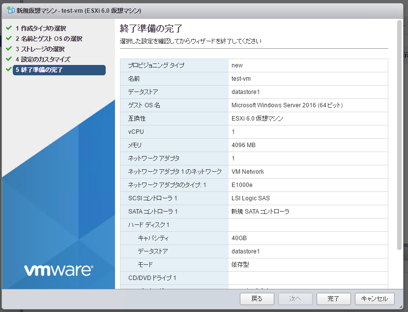 f:id:japan-vmware:20160328004452p:plain