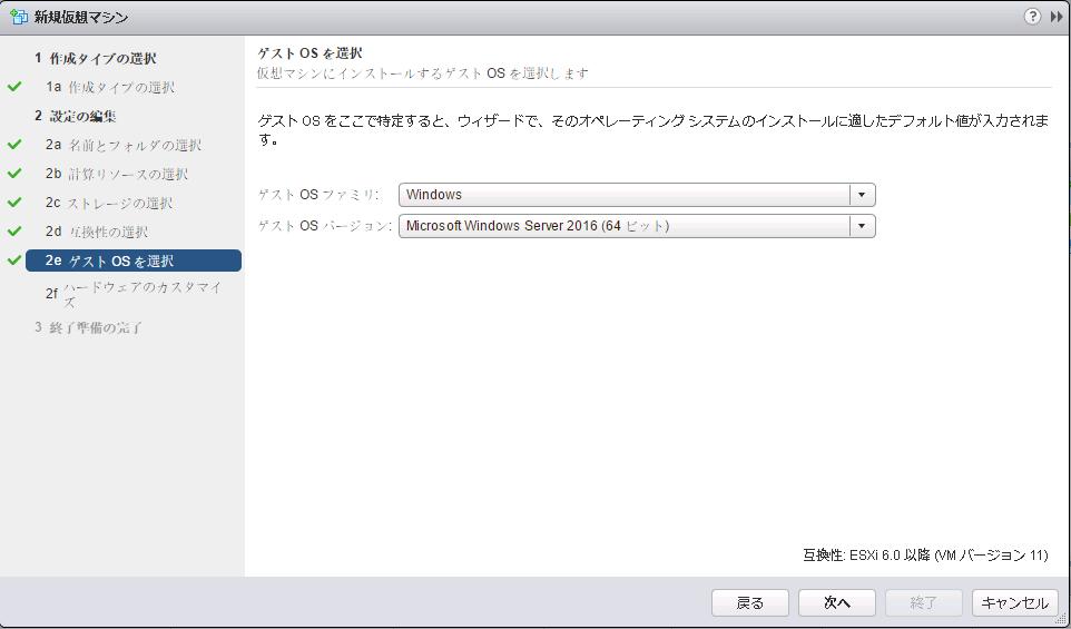 f:id:japan-vmware:20161016000021p:plain