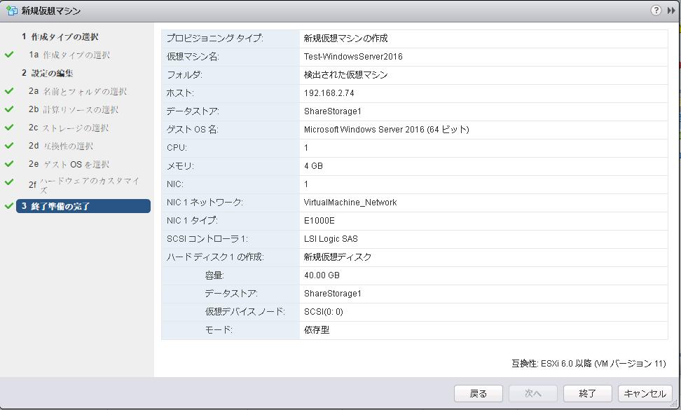 f:id:japan-vmware:20161016000142p:plain