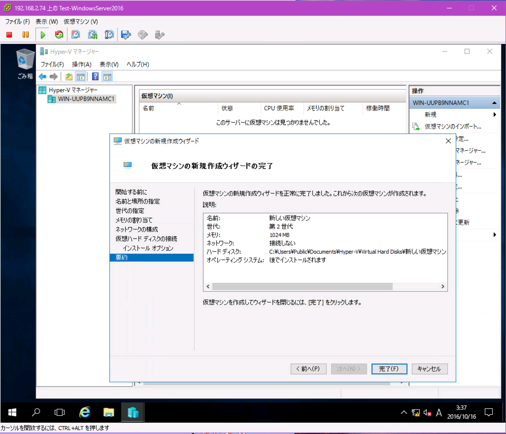 f:id:japan-vmware:20161016033750p:plain