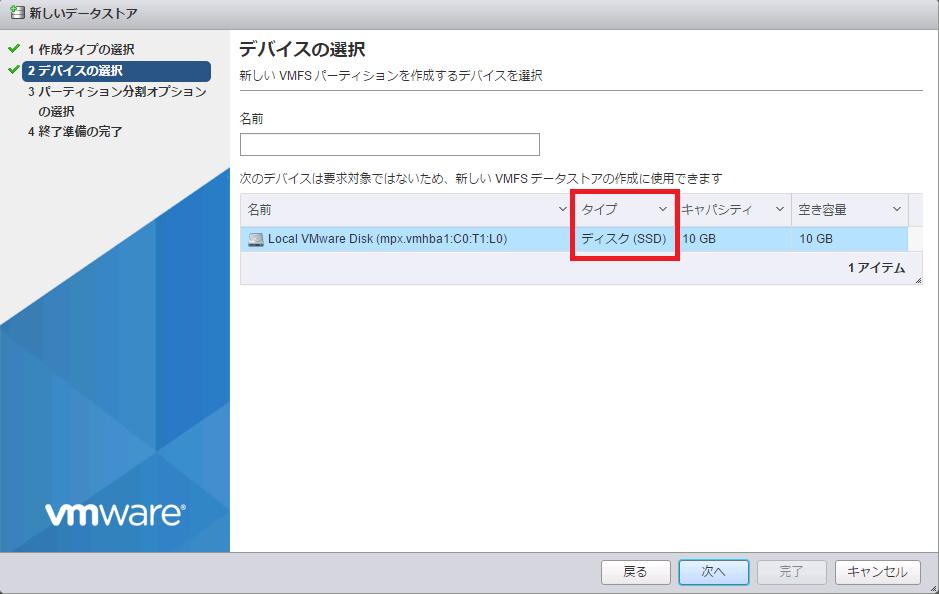 f:id:japan-vmware:20170216013618p:plain
