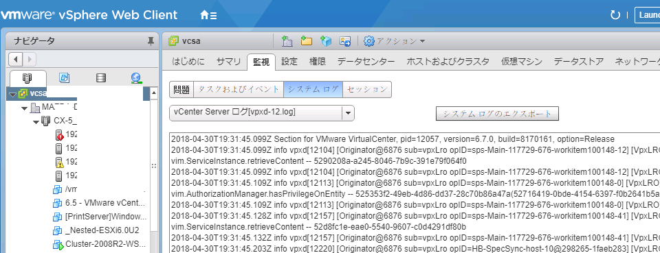 f:id:japan-vmware:20180502152538p:plain