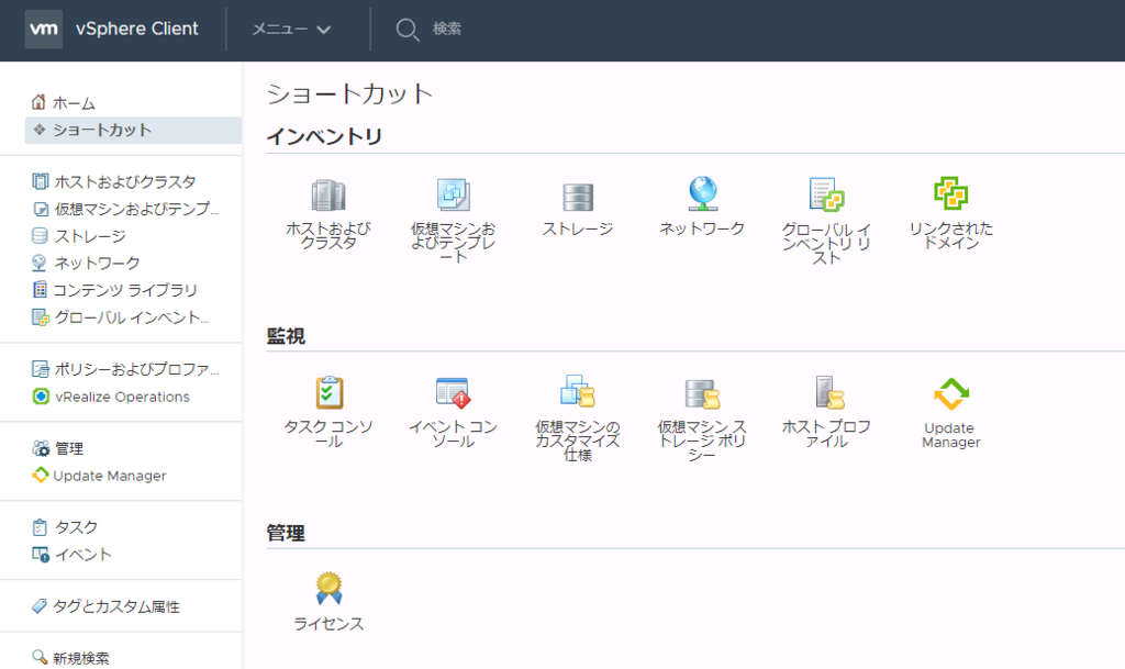 f:id:japan-vmware:20180502154251p:plain