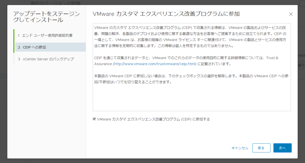 f:id:japan-vmware:20181017142246p:plain