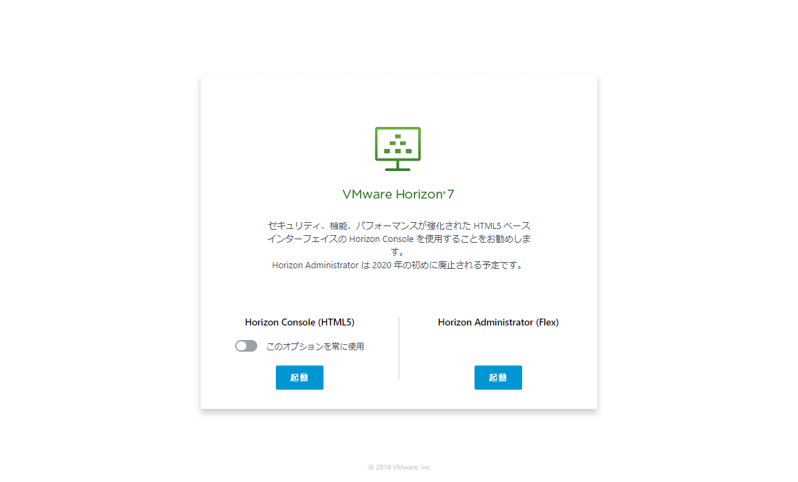 f:id:japan-vmware:20200314233337p:plain