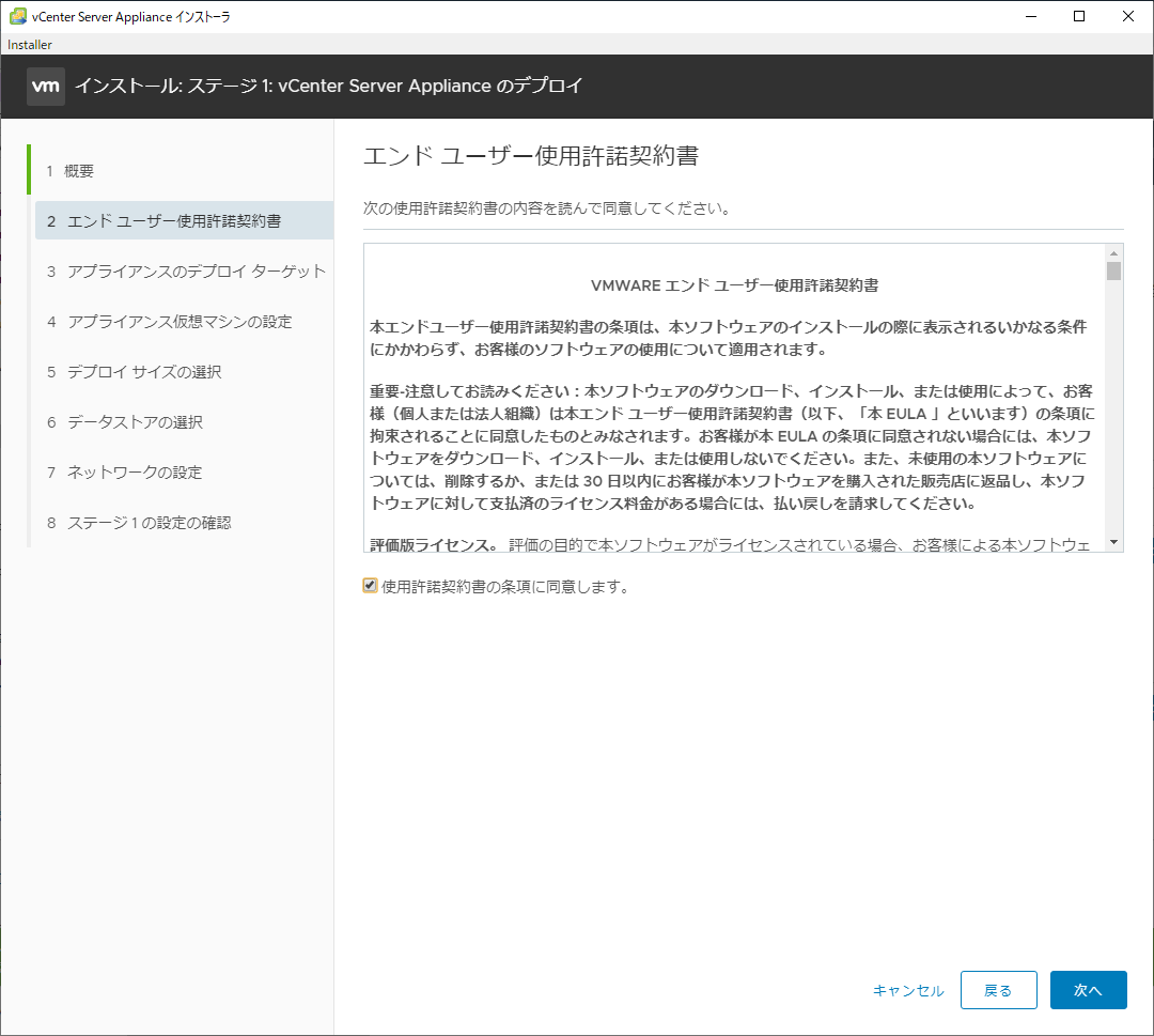 f:id:japan-vmware:20200405001305p:plain