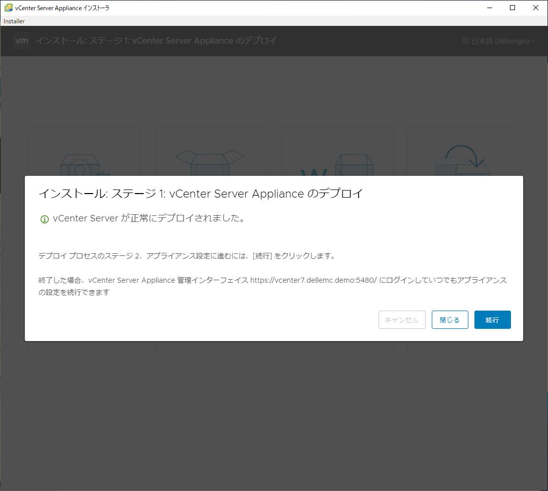 f:id:japan-vmware:20200405003709p:plain
