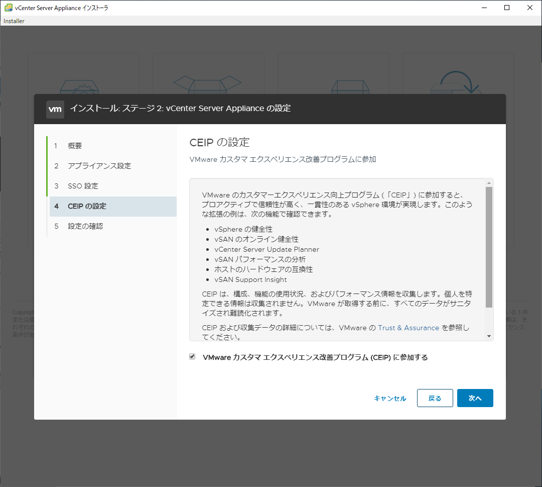f:id:japan-vmware:20200405004012p:plain