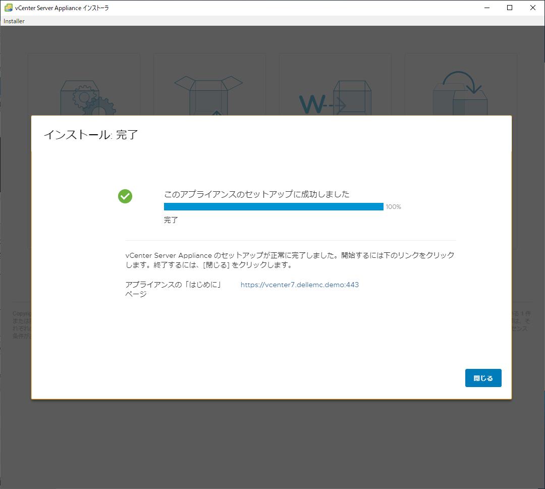 f:id:japan-vmware:20200405005351p:plain