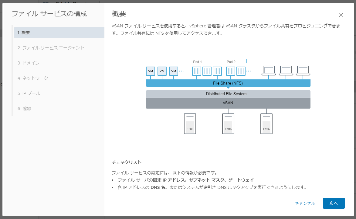 f:id:japan-vmware:20200412202933p:plain