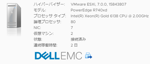 f:id:japan-vmware:20200412224951p:plain