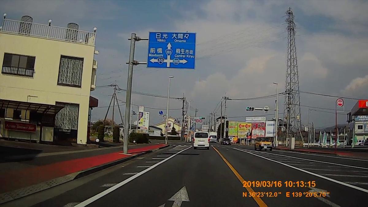 f:id:japan_route:20190317185424j:plain
