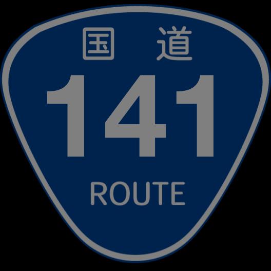 f:id:japan_route:20190420165959p:plain