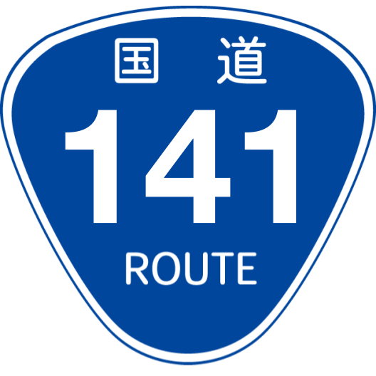 f:id:japan_route:20190423215330p:plain