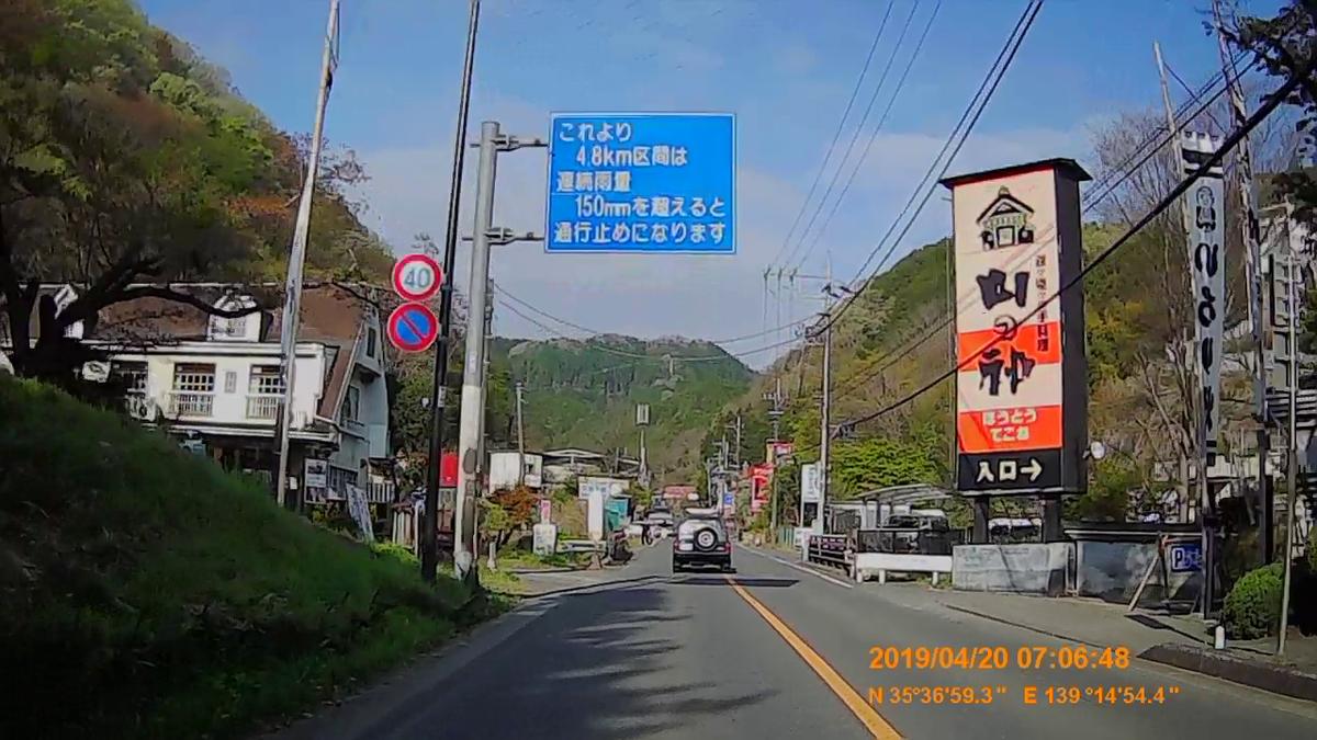 f:id:japan_route:20190423232313j:plain
