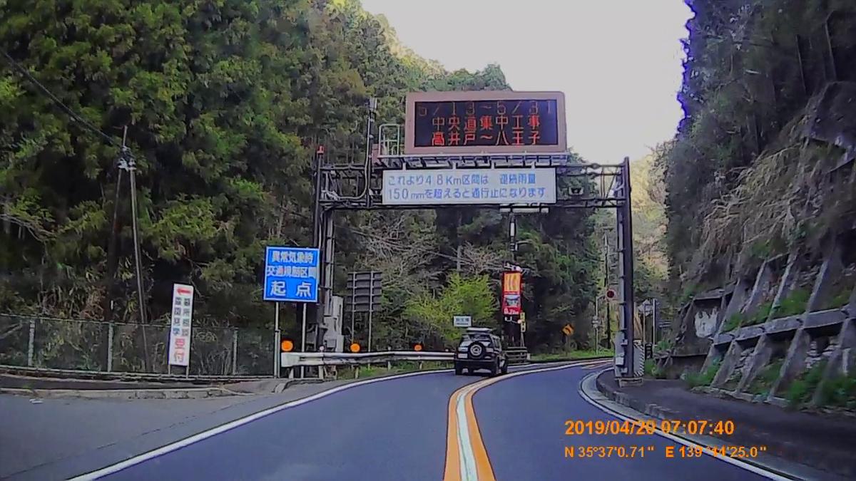 f:id:japan_route:20190423232321j:plain